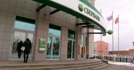 картинка перевернута отделение сбербанка город советск фото больше драцене лет